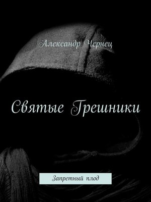cover image of Святые Грешники. Книга Апостолов